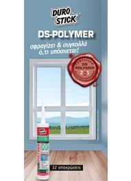 """Έντυπο """"DS-POLYMER: Ελαστομερές σφραγιστικό και συγκολλητικό"""""""