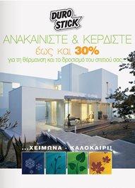 """Έντυπο """"DS-220&THERMOELASTIC- Εξοικονόμηση ενέργειας έως και 30%"""""""