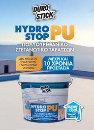 """Έντυπο """"HYDROSTOP- PU: Υβριδικό στεγανωτικό"""""""