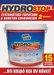 """Έντυπο """"HYDROSTOP 2 ΣΥΣΤΑΤΙΚΩΝ: Τσιμεντοειδές στεγανωτικό ταρατσών, 2 συστατικών"""""""