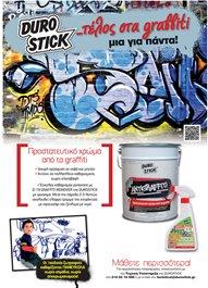 """Αφίσα """" Χρώμα ANTIGRAFFITI.. τέλος στα graffiti μια για πάντα"""""""