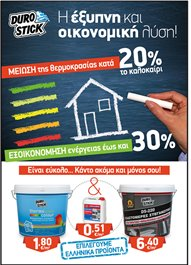 """Αφίσα """"DS-220 & THERMOELASTIC: Η έξυπνη λύση εξοικονόμησης ενέργειας"""""""