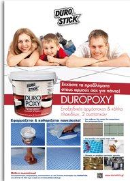 """Αφίσα """"DUROXY: Ξεχάστε τα προβλήματα στους αρμούς σας για πάντα"""""""