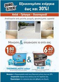 """Αφίσα - Καρτολίνα  """"Εξοικονομήστε ενέργεια έως και 30% με DS-220 & THERMOELASTIC COLOUR"""""""