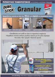 """Αφίσα - Καρτολίνα """"Ρητινούχος Τσιμεντόστοκος για εξωτερικές και εσωτερικές επιφάνειες GRANULAR"""""""