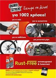 """Αφίσα """"RUST FREE: Αντισκωριακό - λιπαντικό για χίλιες λύσεις!"""""""