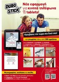 """Αφίσα """"DUROSTICK Mobile App: Όλη η γνώση...στο κινητό σας!"""""""