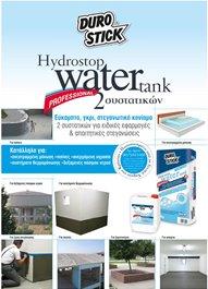 """Αφίσα """"HYDROSTOP WATERTANK PROFESSIONAL. Στεγανωτικό κονίαμα για ειδικές εφαρμογές"""""""