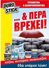 Καρτολίνα - αφίσα DUROSTICK ...και πέρα βρέχει!