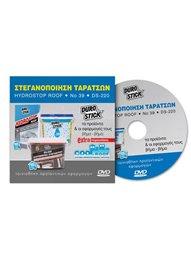 DVD Εφαρμογών Στεγάνωσης