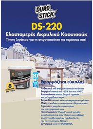 Καρτολίνα ελαστομερούς στεγανωτικού DS-220