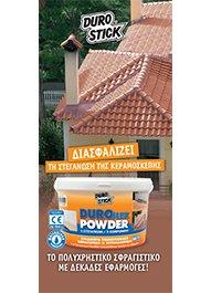 """Έντυπο """"DUROFLEX POWDER: Ελαστομερές σφραγιστικό και συγκολλητικό"""""""