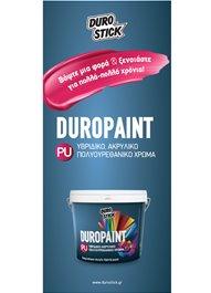 """Έντυπο χρώματος """"Duropaint-Pu"""""""