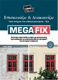 """Έντυπο """"MEGAFIX: Εύκαμπτο κονίαμα πολλαπλών χρήσεων"""""""
