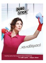 """Έντυπο """"DUROSTICK…και καθάρισες"""""""