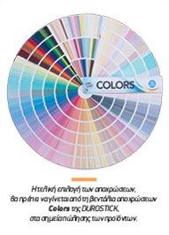 """Βεντάλια χρωμάτων """"COLORS Ολοκληρωμένη Συλλογή Χρωμάτων"""""""