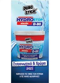 """Έντυπο """"Hydrostop D-80: Στεγανωτικό ελαστομερές χρώμα"""""""