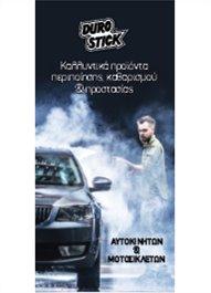'Εντυπο προστασίας για το αυτοκίνητο και τη μοτοσικλέτα