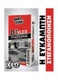 """Έντυπο """"D-1 Flex. Στεγανωτικό ενός συστατικού, εύκαμπτο"""""""