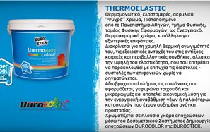 DUROSTICK Thermoelastic Colour