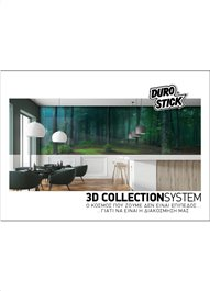 "Έντυπο ""3D Collection System"""